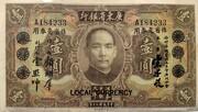 1 Dollar (Kwangtung Provincial Bank) – avers