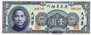 1 Yuan (Kwangtung Provincial Bank) – avers