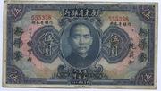5 Dollars (The Kwangtung Provincial Bank) – avers