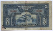 5 Dollars (The Kwangtung Provincial Bank) – revers