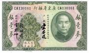 5 Yuan (Kwangtung Provicial Bank) – avers
