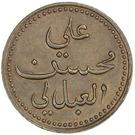 ½ Baiza - Ali ibn Mohasan – avers