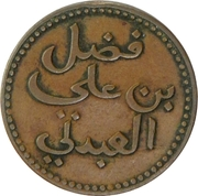 ½ Baiza - Fadl ibn Ali – avers