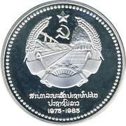 50 kip 10ème anniversaire de la République Démocratique Populaire Lao – avers
