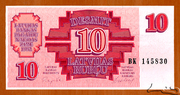 10 Rubļu – avers