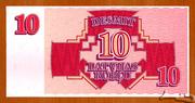 10 Rubļu – revers