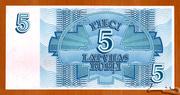 5 Rubļi – revers