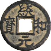 1 Cash - Tong He Yuan Bao; plain – avers