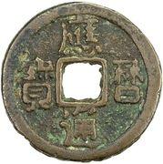 1 Cash - Yingli (Tongbao) – avers