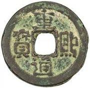 1 Cash - Chongxi (Tongbao) – avers