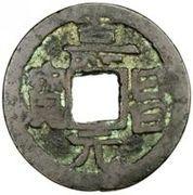1 Cash - Shouchang (Yuanbao) – avers