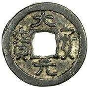1 Cash - Da'an (Yuanbao) – avers