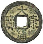 1 Cash - Dakang (Tongbao) – avers
