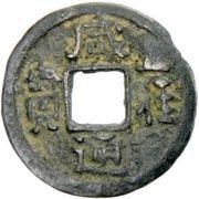 1 Cash - Xianyong (Tongbao) – avers