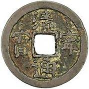 1 Cash - Qingning (Tongbao) – avers