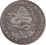 5 Dollars (Millennium 2000 Zodiac - Dragon) – revers
