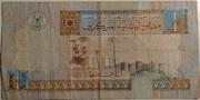 1/4 Dinar Libya (2002) – revers