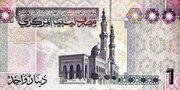 1 Dinar – revers