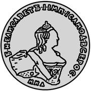 48 kopecks Élisabeth I (refrappe; matrice d'avers 10 rouble) – avers