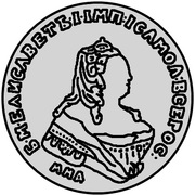 96 kopecks Élisabeth I (refrappe; matrice d'avers Moscou) – avers