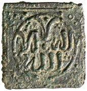 Square Dirham - Ibn Asli - 1240-1244 AD – avers