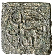 Square Dirham - Ibn Asli - 1240-1244 AD – revers