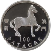 100 Patacas (Year of the Horse) -  revers