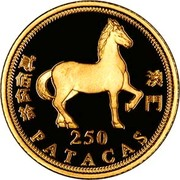 250 Patacas (Year of the Horse) -  revers