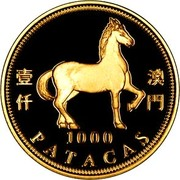 1000 Patacas (Year of the Horse) -  revers