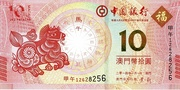 10 patacas (Cheval; Banco da China) -  avers
