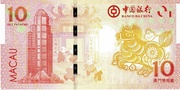 10 patacas (Cheval; Banco da China) -  revers