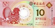 10 patacas (Coq; Banco da China) -  avers
