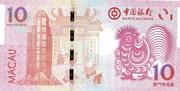10 patacas (Coq; Banco da China) -  revers