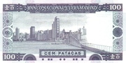 100 Patacas (Banco Nacional Ultramarino) -  revers