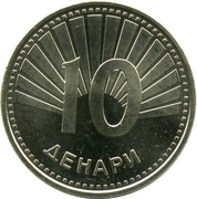 10 denara -  revers