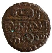 Samarakolakalan Coin (Banas of Madurai) – revers