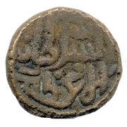 1 Paisa - Jalal-ud-din Ahsan Shah – revers