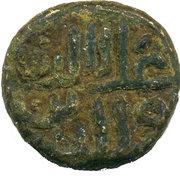 1 Paisa  - Ala Al-din Sikandar Shah, – revers
