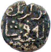 ½ Paisa - Ala-ud-din Shah II (1368-1377) – revers
