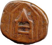 1 Paisa - Raja Bharat Shah - Makrai – avers