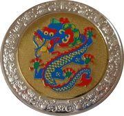5 Kwacha (Dragon) – revers