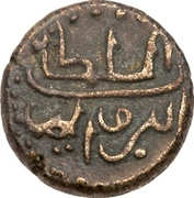 """½ Larin """"Kuda"""" - Muhammad Imad al-Din II – revers"""