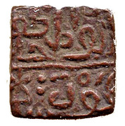 1/4 Tanka - Mahmud Shah I. (1436-1469) – avers