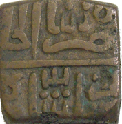 1 Falus - Nasir Shah – avers