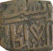 1 Falus - Nasir Shah – revers