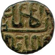 1 Falus Mahmud Shah II – revers