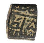 ½ Falus  Mahmud Shah II (1510-30) – avers