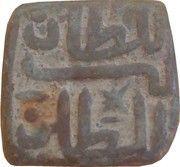 1 Falus Mahmud Shah II – avers