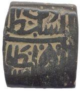 1 Falus  Mahmud Shah II (1510-30) – avers