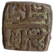 1 Falus de Mahmud Shah II – revers